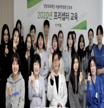 서울부민병원, 간호부 프리셉터 교육 실시