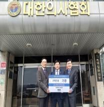 연세의대 83동기회, 의협회관 신축기금 300만원 기부