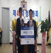 동작구의사회, 의협회관 신축기금 300만원 쾌척