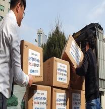 의협, 대구광역시의사회에 마스크 1만장 전달