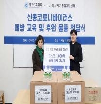 대한간호협회, 서울 노숙인 시설에 감염예방 물품 후원