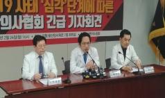 최대집 의협 회장, '코로나19 총체적 방역 실패' 박능후 장관 경질 요구
