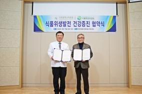 인천의료원-인천시식품제조연합회, 식품위생 및 건강증진 협약 체결