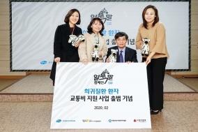 한국화이자제약, '희귀질환 7000-얼룩말 캠페인' 시작