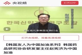 신약조합 조헌제 상무이사, 신종 코로나 응원 영상 중국 방송에 소개