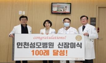 인천성모병원, 신장이식 100례 달성…성공률 100%