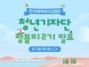 한국제약바이오협회, 청년기자단 2기 본격 활동 돌입