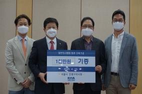 은평구의사회, 의협회관 신축기금 1000만원 쾌척
