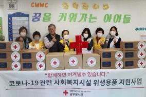적십자 서울지사, 서울시내 보육시설에 위생용품 전달