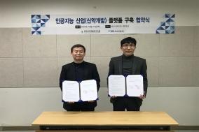 한국신약개발연구조합-티쓰리큐 MOU 체결
