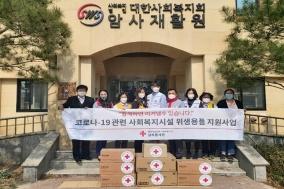 적십자 서울지사, 사회복지시설에 마스크 등 위생용품 전달