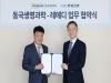 동국생명과학, 레메디와 소형 포터블 엑스레이 국내 독점 판매 계약