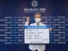 윤동섭 강남세브란스병원장, 코로나19 극복 희망 캠페인 참여