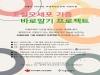한국조혈모세포은행협회, 조혈모세포 기증 바로알기 프로젝트 진행
