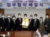엔지켐, 충청북도-충북대병원과 업무협약 체결