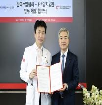 H+양지병원, 한국수입협회와 의료관광 활성화 협약 체결
