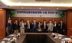 한국한의약진흥원, 한의약 5개년 종합계획 수립 발대식 개최