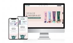 대웅제약, '덴티가드랩' 브랜드 웹사이트 오픈