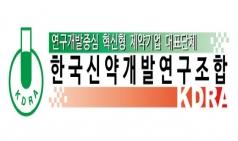 신약조합, 28일 제21회 대한민국신약개발상 시상식 개최