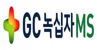 GC녹십자엠에스, 진캐스트 전략적 투자 통해 진단사업 확대
