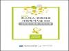 인천성모병원, '호스피스·완화의료 사회복지정보 가이드북' 발간