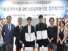 한의협, 한국의료대마운동본부와 업무협약 체결