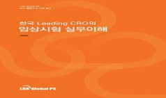 LSK Global PS, '한국 Leading CRO의 임상시험 실무이해' 발간