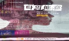 인구보건복지협회, '2020 세계인구현황보고서' 한국어판 발간