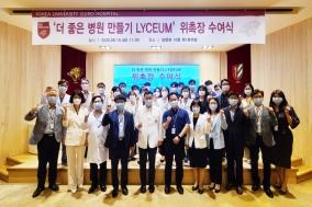 고대구로, '더 좋은 병원 만들기 LYCEUM' 출범