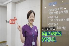 순천향서울, '라이브' 간호사 채용설명회 개최