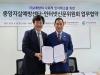 중앙자살예방센터-인터넷신문위원회, 자살예방 업무협약 체결