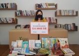 유영제약-지파운데이션, '사랑의 도서기증 캠페인' 진행
