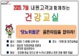 건협 서울동부지부, 14일 당뇨위험군 관리 건강강좌 개최