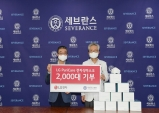 세브란스병원, LG전자로부터 전자식 마스크 2000개 기증받아