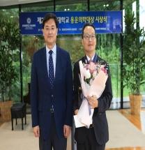 김형범 연세대 의대 교수, 제2회 용운의학대상 수상