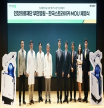 부민병원, 한국스트라이커 인공관절수술 로봇팔 '마코' 도입