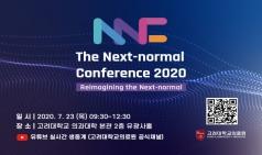 고대의료원, 23일 '넥스트 노멀 컨퍼런스 2020' 개최