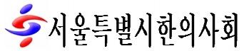 시도한의사회장들, 의료일원화 논의 '우려'…학제통합에 '반대'