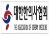 한의협, 엉터리 '감염병 예방관리법 개정안' 즉각 폐기 촉구