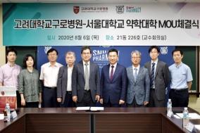 고대구로-서울약대, 의약학기술 발전 위한 업무협약 체결