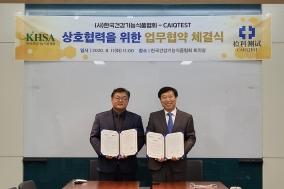 건기식협회, 중국 수출 확대 위해 CAIQTEST와 협약 체결