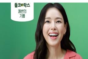 둘코락스, 배우 이하늬와 모델 재계약 및 신규 광고 공개