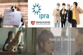생명보험재단 '다 들어줄 개', IPRA GWA 위너로 선정