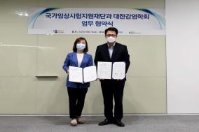 국가임상시험지원재단, 대한감염학회와 업무협약 체결
