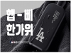 MLB코스메틱, 공식 온라인몰서 '추석 선물대전' 진행