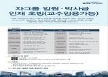 차그룹, 임원·박사급 인재 초빙 및 경력·신입 공채 실시