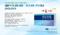대한골대사학회, '골다공증 진료지침 2020' 발간