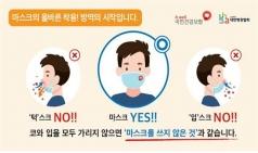 '올바른 마스크 쓰기' 대국민 캠페인 진행