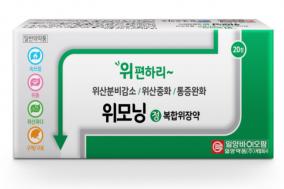 일양바이오팜, 빠른 위통증 완화 복합위장약 '위모닝정' 출시