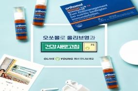 '오쏘몰 이뮨' 올리브영 입점 기념 할인 판매